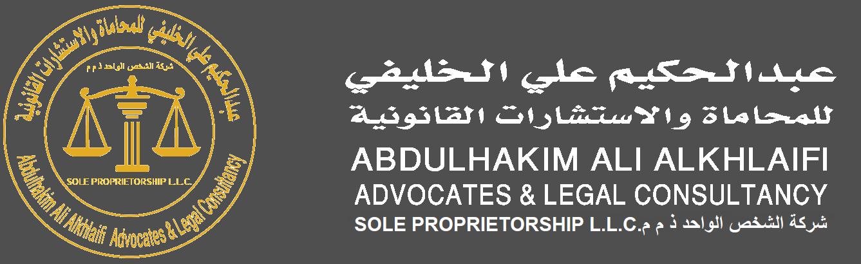 عبدالحكيم علي الخليفي | للمحاماة والإستشارات القانونية