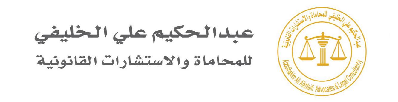 عبد الحكيم علي الخليفي